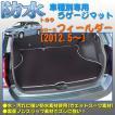 [ボンフォーム]ラゲッジスペースの必需品/ウェットスーツ素材で防水![ZRE16#G/NZE16#G]トヨタ カローラ フィールダー専用『ネオラゲージマット』ブラック w5-7