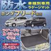 大垣産業[ボンフォーム]ラゲッジスペースの必需品/ウェットスーツ素材で防水![GB3/GB4]ホンダフリード専用『ネオラゲージマット』 ブラック