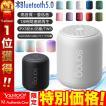 【18時間再生】Bluetooth 5.0 ブルートゥーススピーカー ワイヤレス IPX5防水 ポータブル マイク内蔵 TWS アウトドア コンパクト
