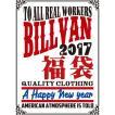 福袋 BILLVAN ビルバン ベスト・オブ・アメカジ DX...