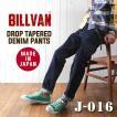 BILLVAN日本製ドロップテーパードデニムパンツJPN016Lightning掲載 ビルバン メンズデニム ジーンズ メンズ アメカジ 送料無料