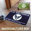 US AIR FORCE ARMYミリタリー アメリカン フロアーマット  玄関マット バスマット