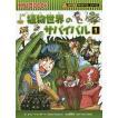 植物世界のサバイバル 生き残り作戦 1 / スウィートファクトリー / 韓賢東 / HANA韓国語教育研究会