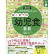 この1冊であんしんはじめての幼児食事典 最新版/牧野直子/・料理小池澄子