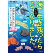 海でギリギリ生き残ったらこうなりました。 進化のふしぎがいっぱい!海のいきもの図鑑 / 鈴木香里武 / eko / OCCA