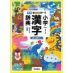新レインボー小学漢字辞典 小型版 / 加納喜光
