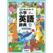 新レインボー小学英語辞典 オールカラー 小型版 / 佐藤久美子