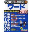 500円でわかるワード2010 美しい文書が思い通...