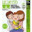 はじめての育児 生まれてから3才までの育児はこの1冊におまかせ! / 細谷亮太