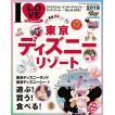 I LOVE東京ディズニーリゾート 2018/ディズニーファン編集部/旅行