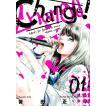 Change! 1 / 曽田正人 / 冨山玖呂