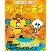 からだの天才 ウキウキ小学1年生 / 榊原洋一 / 子供 / 絵本
