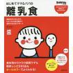 はじめてママ&パパの離乳食 最初のひとさじから幼児食までこの一冊で安心!/上田玲子/主婦の友社