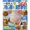 一生モノの冷凍保存節約おかず366品 食材別でラクラク検索!/レシピ