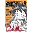 ONE PIECE magazine Vol.6 / 尾田栄一郎