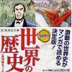 漫画版 世界の歴史 全10巻セット