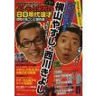 よしもと栄光の80年代漫才昭和の名コンビ傑作選 DVD付きマガジン 第1巻