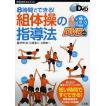 8時間でできる!組体操の指導法 / 戸田克