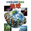 小学館の図鑑NEO 10 地球