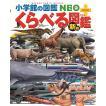 小学館の図鑑NEO+ くらべる図鑑 / 加藤由子