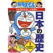 日本の歴史 1/藤子・F・不二雄/浜学園