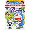 サッカーが楽しくできる 女の子も男の子も!! / 藤子・F・不二雄 / 日本サッカー協会