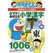 絵で見ておぼえる小学漢字1006/藤子・F・不二雄/下村昇