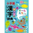 例解学習漢字辞典 オールカラー版 / 藤堂明保 / 深谷圭助