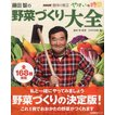 藤田智の野菜づくり大全 NHK趣味の園芸やさいの時間/藤田智/NHK出版