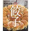 広がれ!餃子キングダム / パラダイス山元 / 日本放送協会 / NHK出版 / レシピ