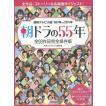 朝ドラの55年 全93作品完全保存版 連続テレビ小説1961年から2015年 / NHKドラマ番組部