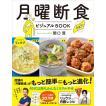 月曜断食ビジュアルBOOK / 関口賢 / リュウジ