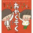 おやくそくえほん はじめての「よのなかルールブック」 / 高濱正伸 / 林ユミ / 子供 / 絵本