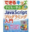 子どもと学ぶJavaScriptプログラミング入門 / 大澤文孝 / できるシリーズ編集部