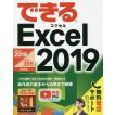 できるExcel 2019 / 小舘由典 / できるシリーズ編集部