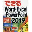 できるWord & Excel & PowerPoint 2019 / 井上香緒里 / できるシリーズ編集部