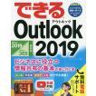 できるOutlook 2019 ビジネスに役立つ情報共有の基本が身に付く本 / 山田祥平 / できるシリーズ編集部