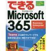 できるMicrosoft 365 / インサイトイメージ / できるシリーズ編集部
