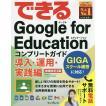 できるGoogle for Educationコンプリートガイド 導入・運用・実践編 / ストリートスマート / できるシリーズ編集部