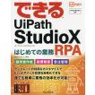 できるUiPath StudioXはじめての業務RPA(ロボティック・プロセス・オートメーション) / 清水理史 / できるシリーズ編集部