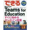 できるMicrosoft Teams for Educationすぐに始めるオンライン授業 / 清水理史 / できるシリーズ編集部