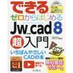 できるゼロからはじめるJw_cad 8超入門 / ObraClub / できるシリーズ編集部