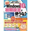 Windows 10は初期設定で使うな! 2020年最新版 / 日経PC21