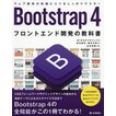 Bootstrap 4フロントエンド開発の教科書 / 宮本麻矢 / 朝平文彦 / 山田祥寛