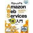 ゼロからわかるAmazon Web Services超入門 はじめてのクラウド / 大澤文孝