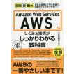 Amazon Web Servicesのしくみと技術がこれ1冊でしっかりわかる教科書 / 小笠原種高