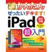 今すぐ使えるかんたんぜったいデキます!iPad超入門 / 門脇香奈子