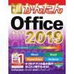 今すぐ使えるかんたんOffice 2019 / 技術評論社編集部 / AYURA / 稲村暢子