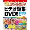 今すぐ使えるかんたんビデオ編集&DVD作り / リンクアップ