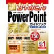 今すぐ使えるかんたんPowerPoint完全(コンプリート)ガイドブック 困った解決&便利技 / AYURA